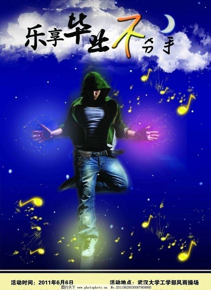 毕业音乐海报 海报 毕业 毕业不分手 校园 武汉大学 音乐 乐符 黑夜