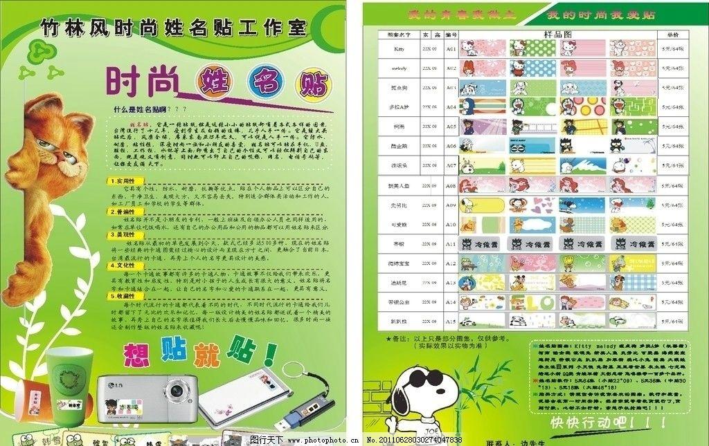 咖菲猫 姓名贴宣传单 绿色底图 浅绿色背景 dm宣传单 广告设计 矢量 c