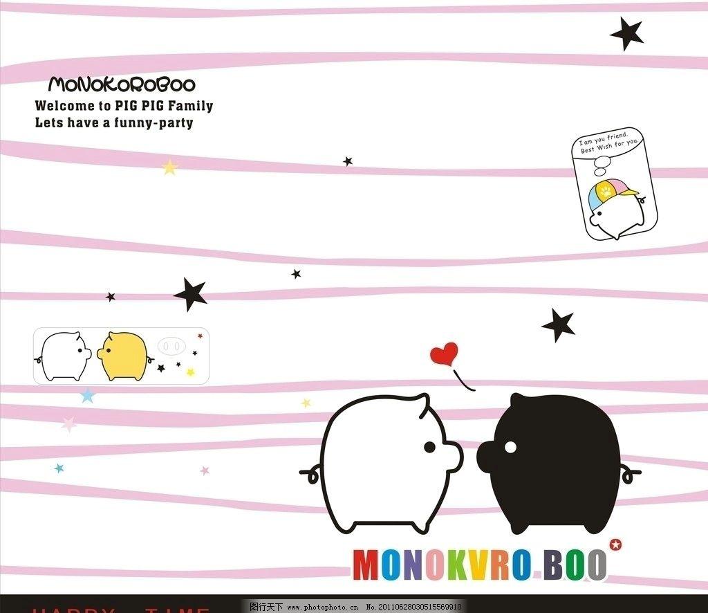 两只小猪 黑白猪 可爱小锗 彩带 星星 小猪的爱情 卡通猪 卡通图