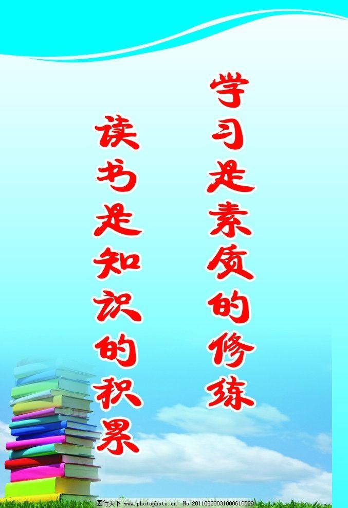 标语 书 草地 教室标语 学校标语 小学生标语 其他模版 广告设计模板