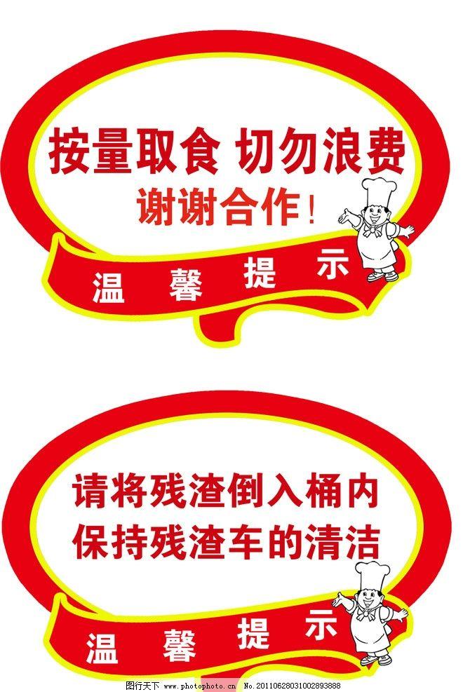 温馨提示 标识 标语 厨房标语 食堂标语 切勿浪费 清洁标语 其他模版图片