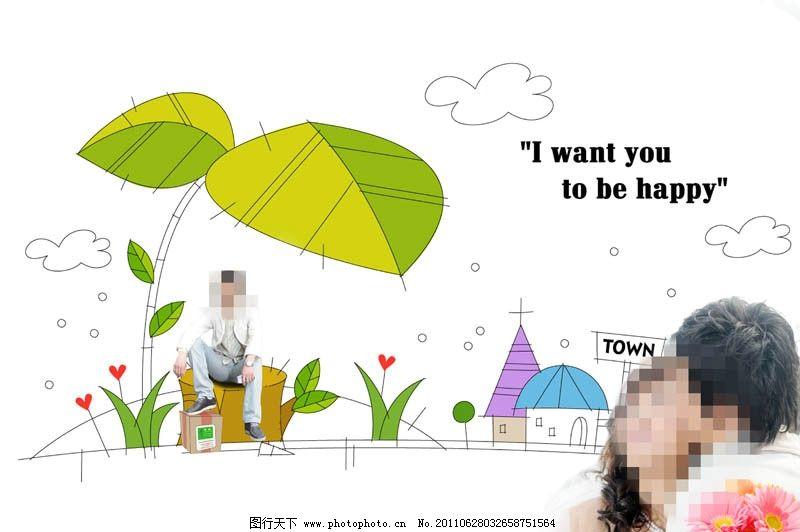 婚纱摄影模板 美女 俊男 童话 卡通 树墩 叶子 房子 花草 云朵 其他