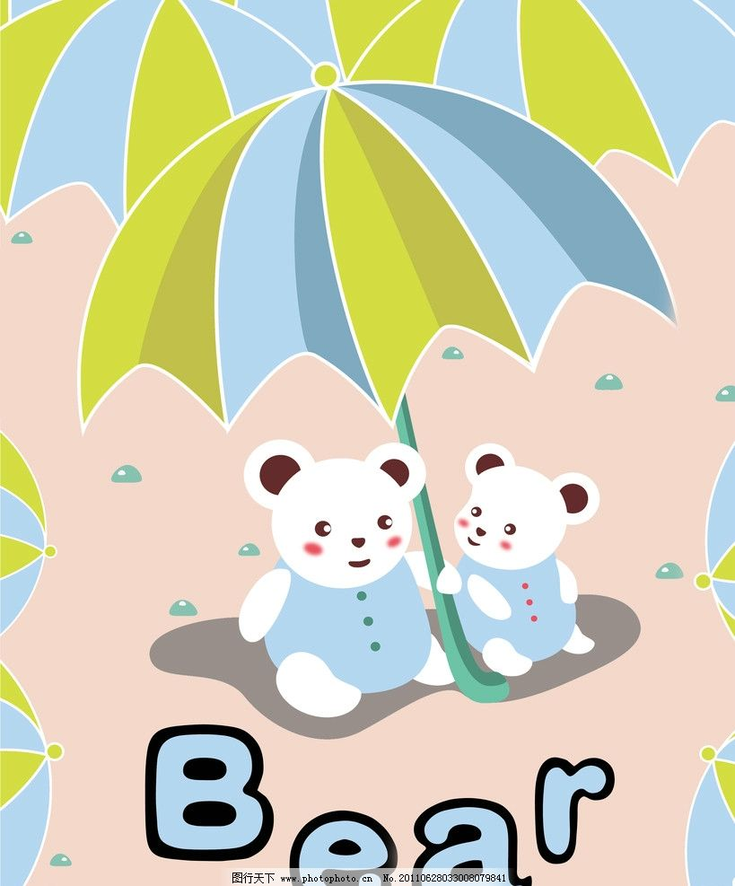 可爱熊 卡通 雨伞 爱情 源文件