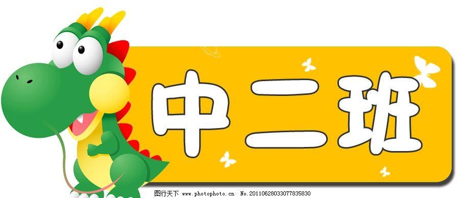 幼儿园门牌 幼儿园 班牌 门牌 标牌 小青龙 其他设计 广告设计 矢量
