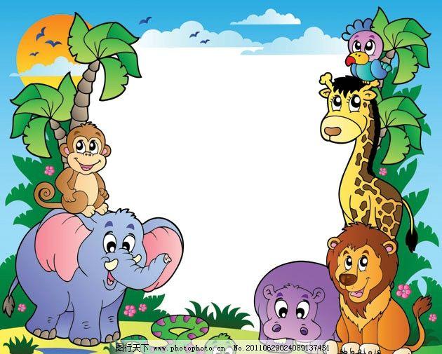 可爱卡通动物园 可爱 卡通 狮子 大象 猴子 长颈鹿 巨蟒 小鸟 飞鸟 草地 绿地 树木 空白 边框 蓝天 白云 太阳 日落 非洲 动物 动物园 野生动物园 风景 矢量素材 EPS 自然风景 自然景观 矢量