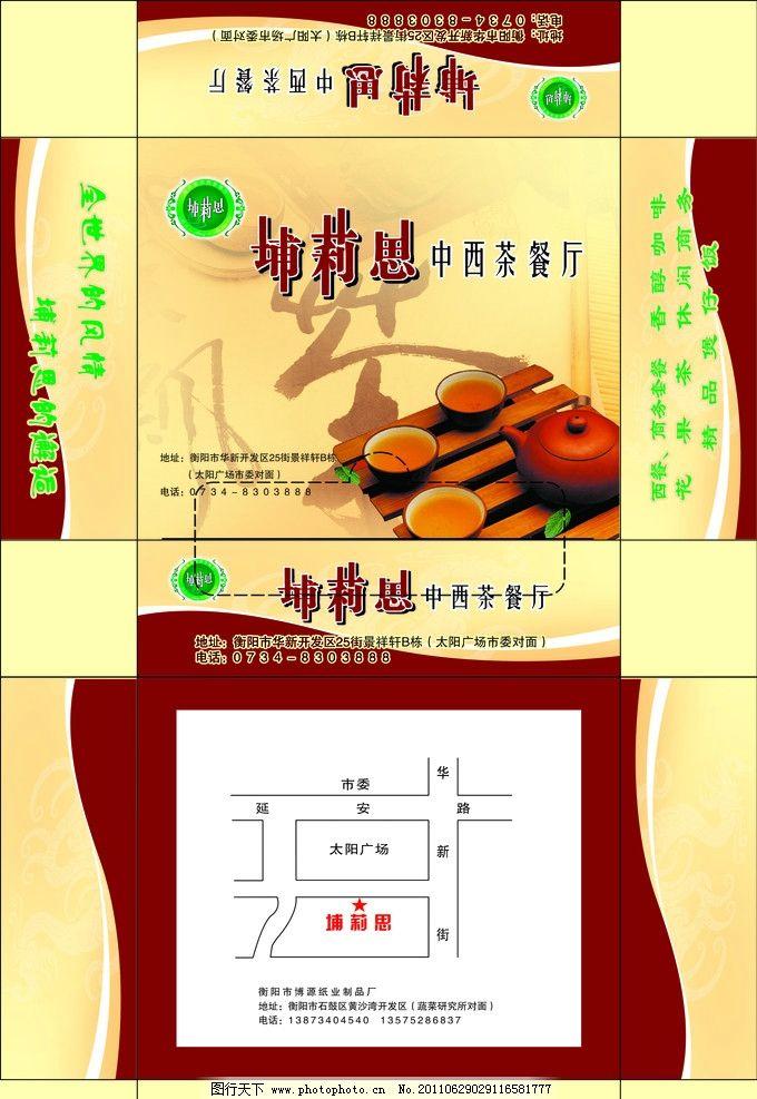 餐巾纸盒 洒店 纸盒 包装 包装设计 广告设计模板 源文件 300dpi psd