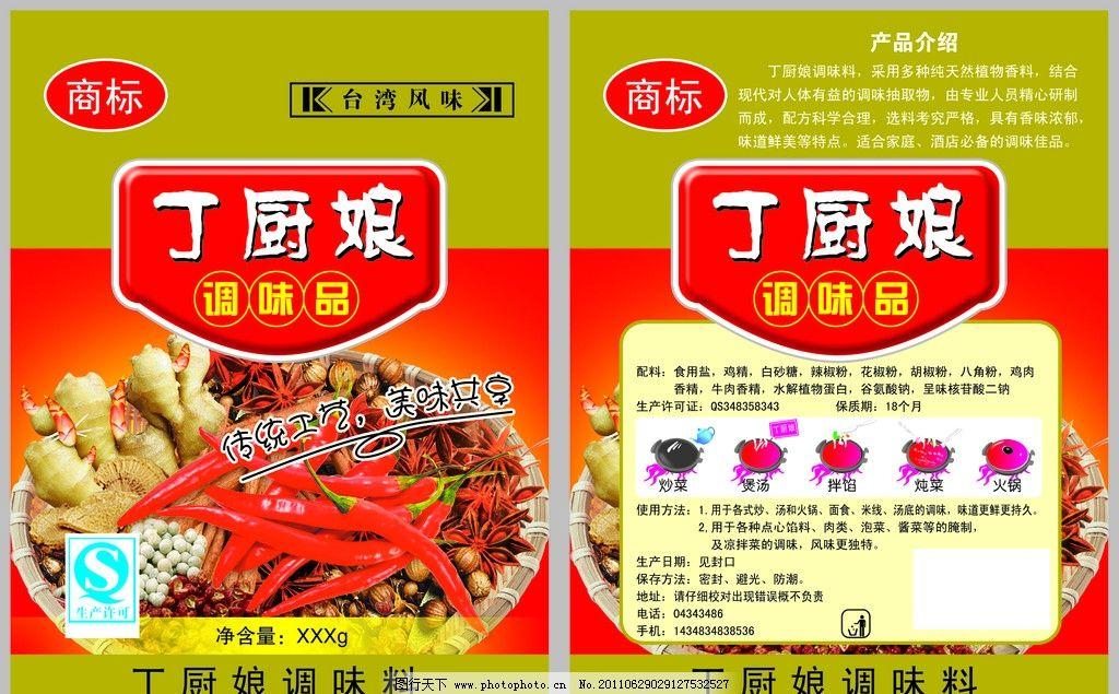 食品包装袋 调味品包装袋 小标 包装设计 广告设计模板 源文件 300dpi