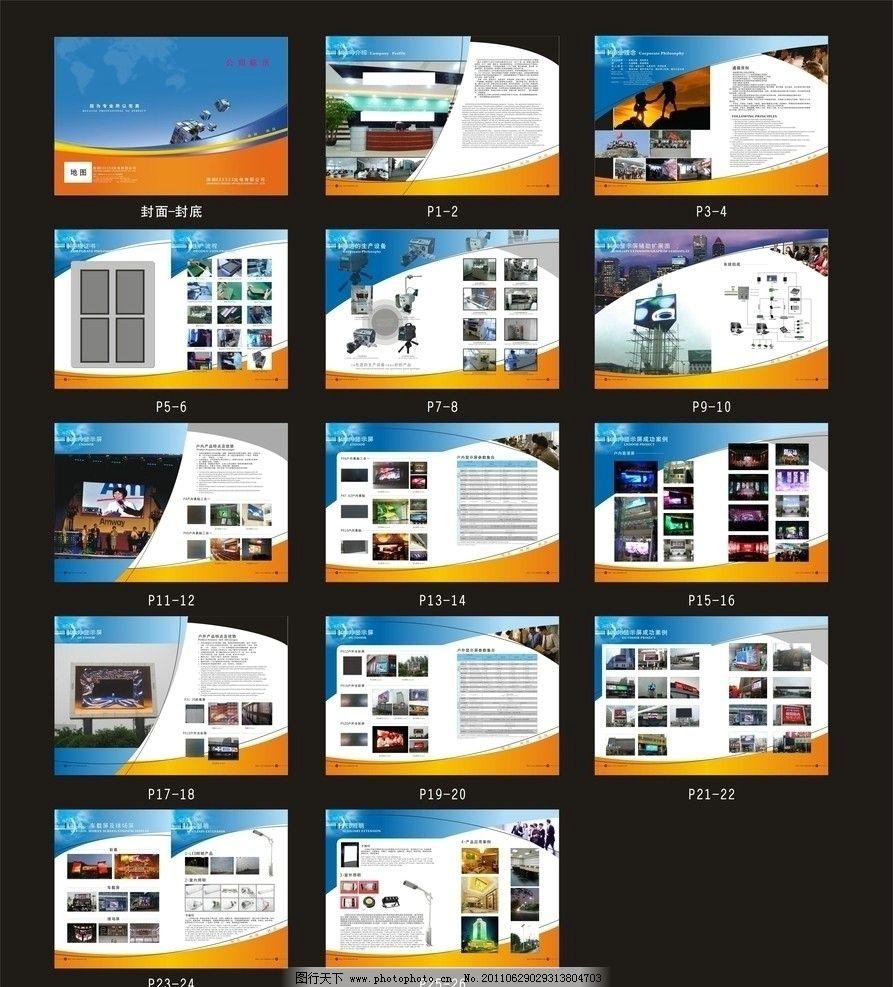 led光电画册 cdr led灯光 画册排版 企业画册 产品排版 生产流程 画册图片