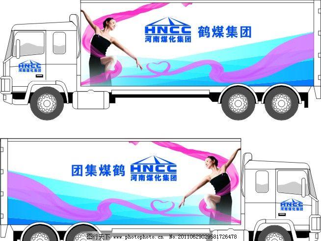 鹤煤集团车身广告图片
