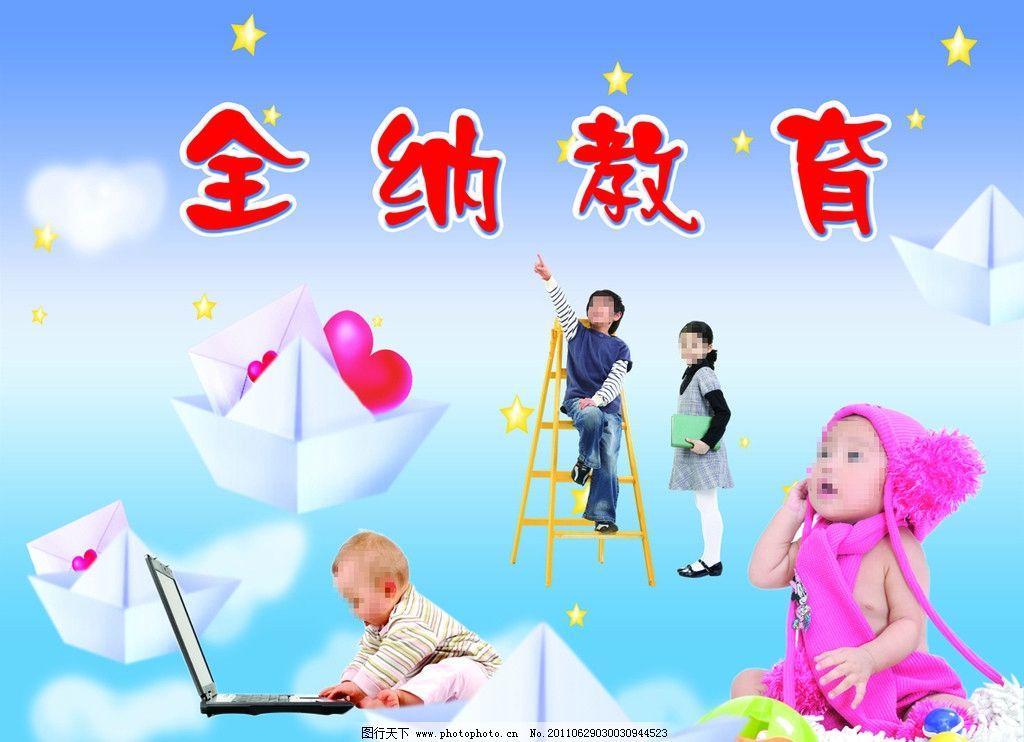 小学学校海报图片