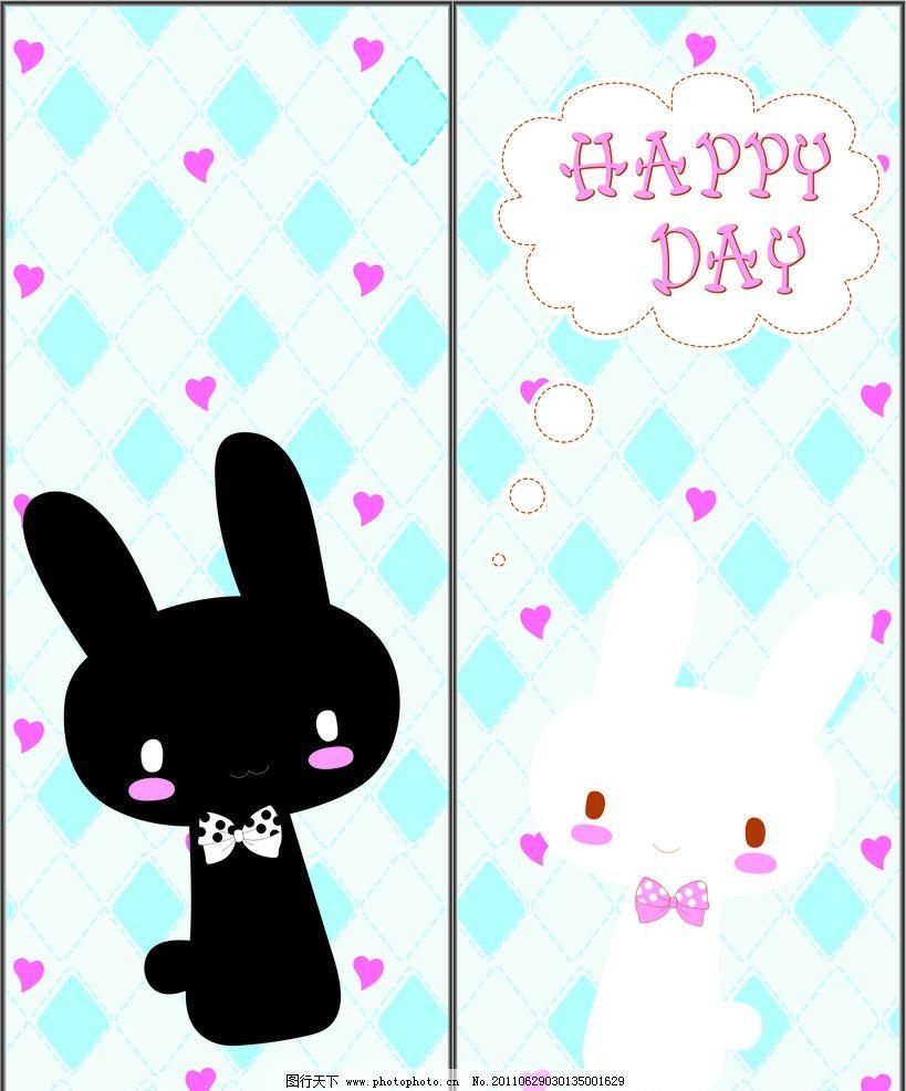 黑白兔 兔子 心形 菱形 快乐 蝴蝶结 底纹 移门图案 广告设计 矢量