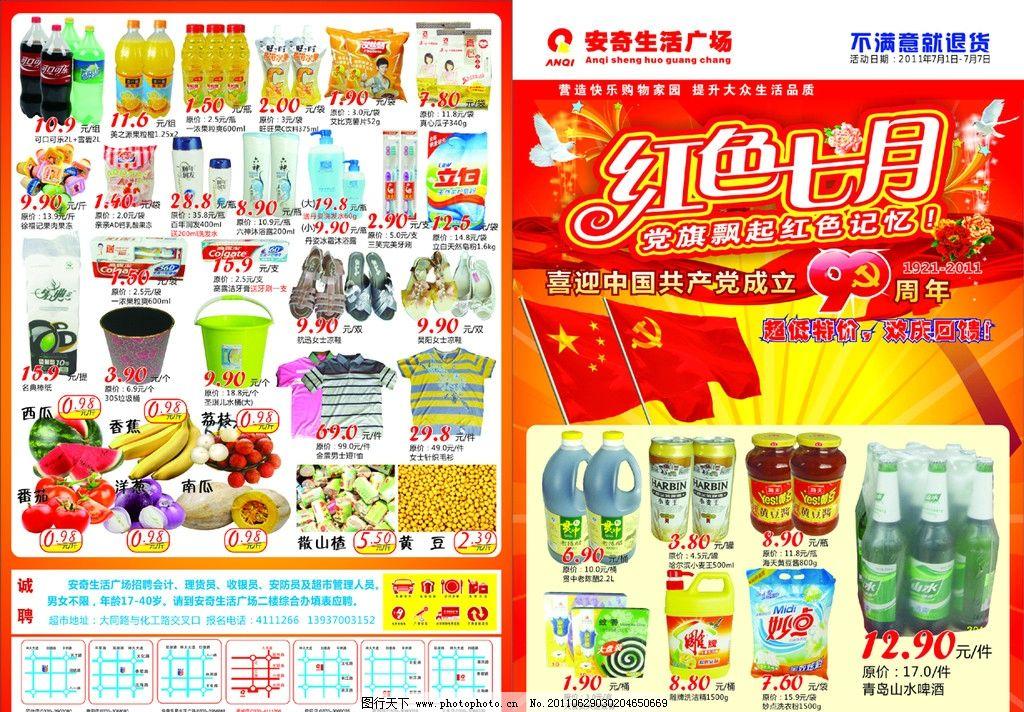 建党节海报 红色七月 dm宣传单 广告设计 矢量 cdr