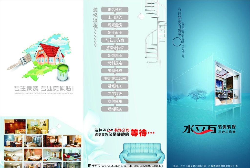 水立方 家装宣传单图片