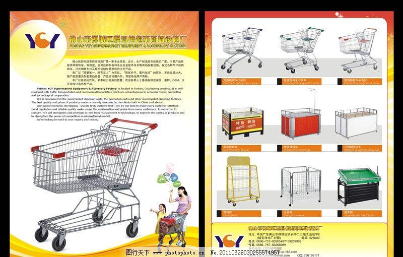 商场货架dm单图片_展板模板