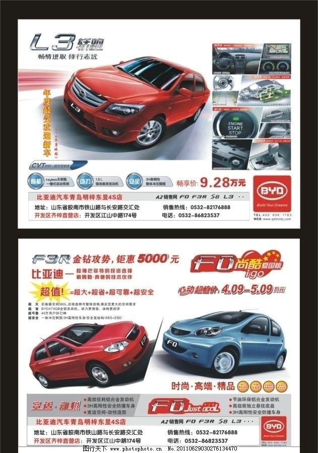 设计图库 淘宝电商 其他  比亚迪汽车广告 byd 比亚迪 报纸广告
