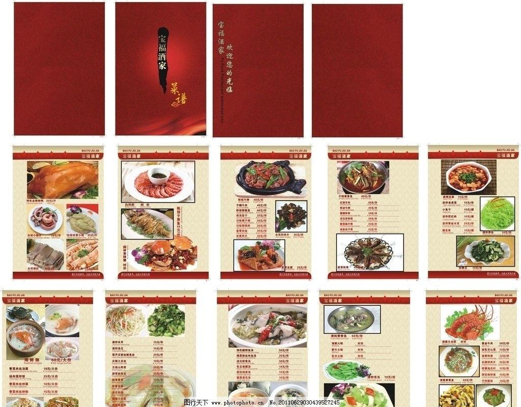 菜谱 素材 菜图片 菜谱封面 矢量图 菜谱背景 菜谱设计 广告设计 矢量