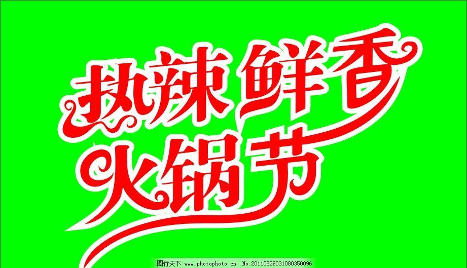 火锅节标题 热辣鲜香火锅节 标题 艺术字 火锅节 其他设计 广告设计