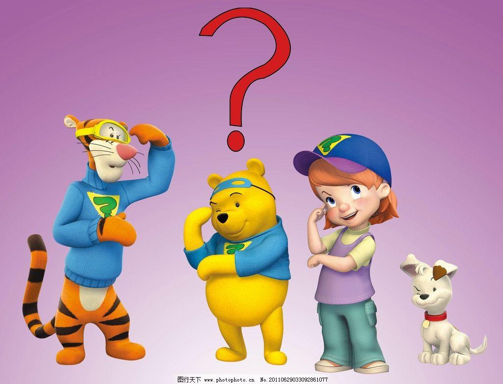 迪斯尼卡通人物 迪斯尼 卡通人物 美国 儿童 问号 维尼熊 psd分层素材