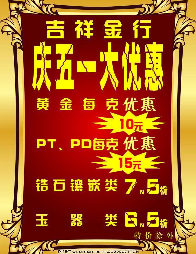 金色边框 庆五一 吉祥金行 金色边框 庆五一 节日素材 五一劳动节