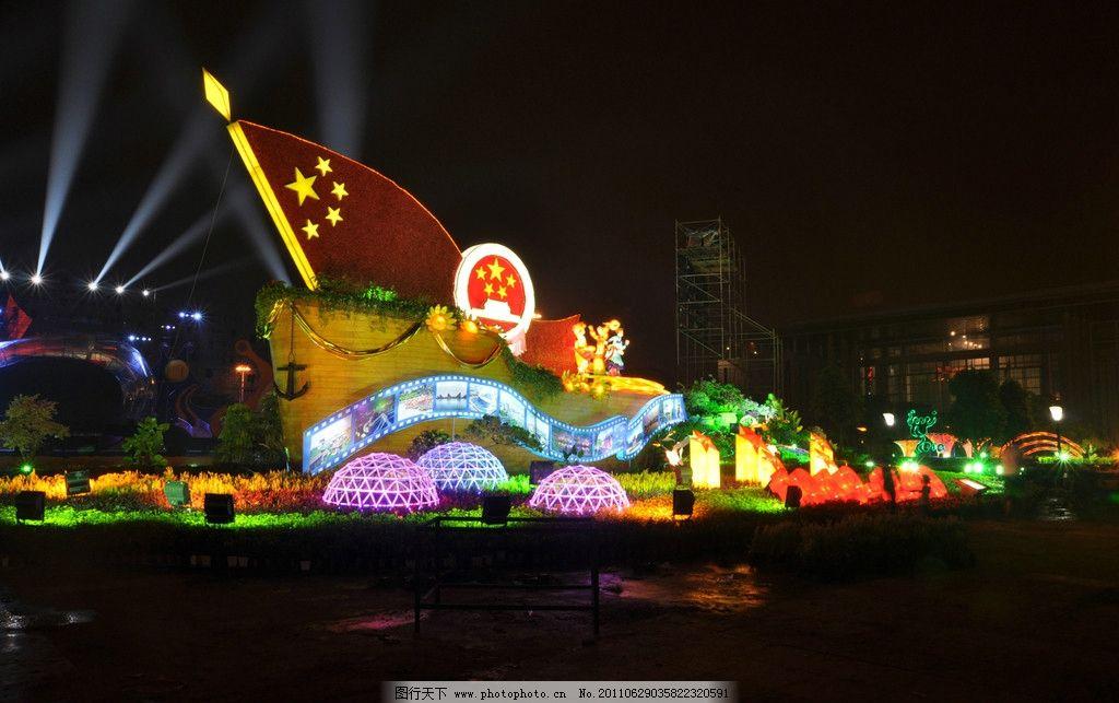 东莞2010年国庆节花坛 中心广场 摆花 国庆花坛 夜景 灯光