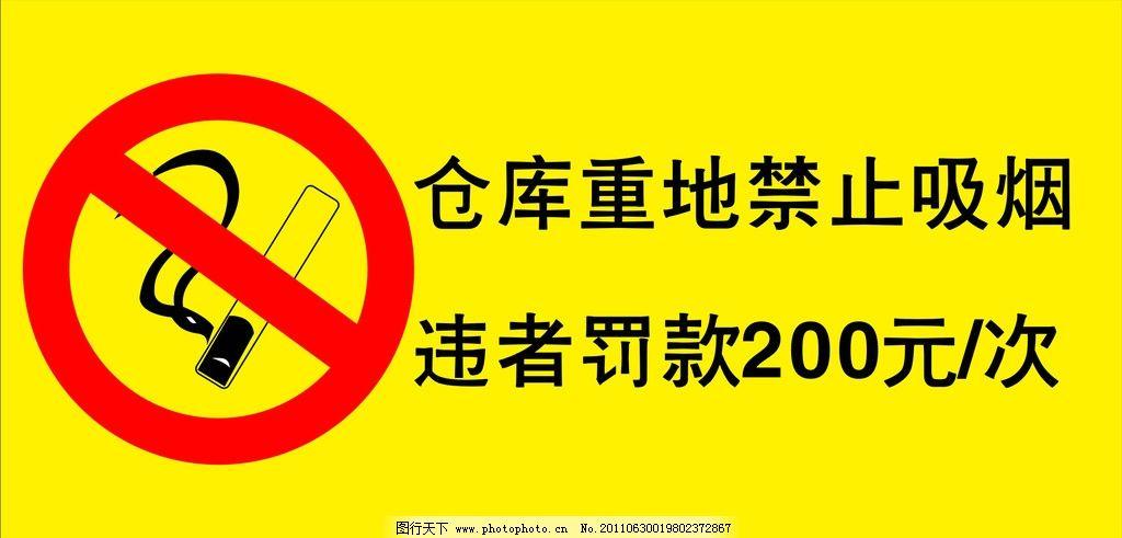 禁烟 禁烟标志 公共标识标志 标识标志图标 矢量 cdr