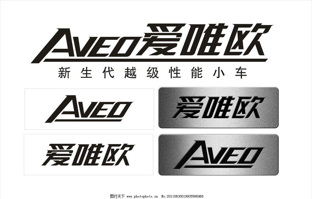 雪佛兰 爱唯欧 aveo 车牌 企业logo标志 标识标志图标 矢量 cdr