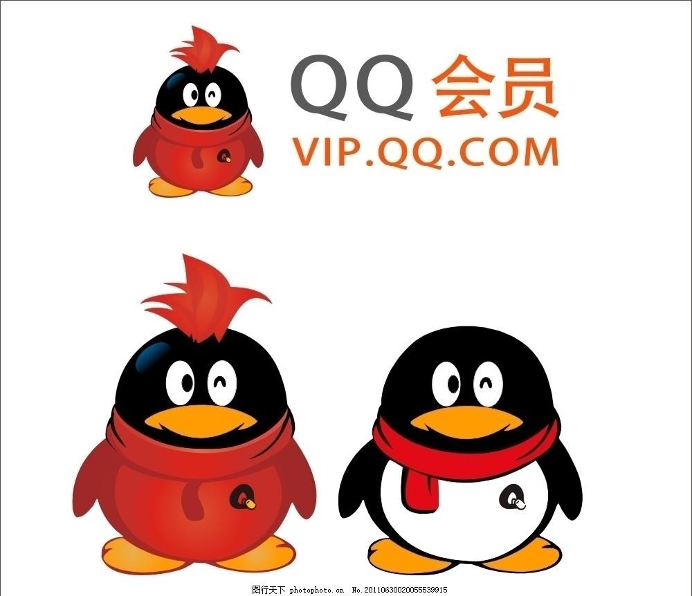 qq会员 腾讯 企鹅 小图标 标识标志图标 矢量