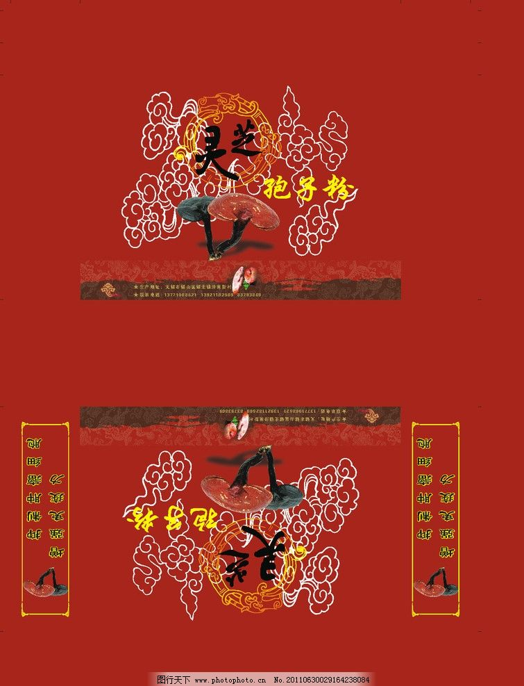 灵芝 孢子粉礼盒 花纹 龙纹 包装设计 广告设计 矢量 cdr