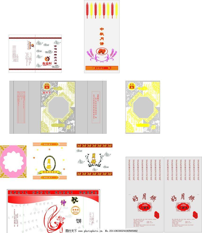 塑料包装袋 塑料 包装 月饼 嫦娥 花纹 包装设计 广告设计 矢量 cdr