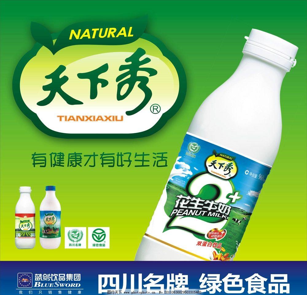 天下秀 花生牛奶 唯怡 广告 墙体 蓝剑 绿色 食品 饮料 矢量