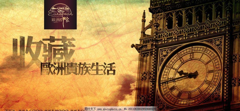 房地产户外大牌 钟楼 收藏 生活 文字 古典 房地产广告 广告设计模板