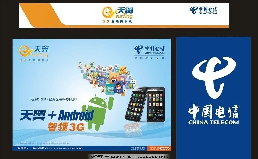 产品海报 中国电信 手机      天翼 网络图标 海报 cdr9 广告设计