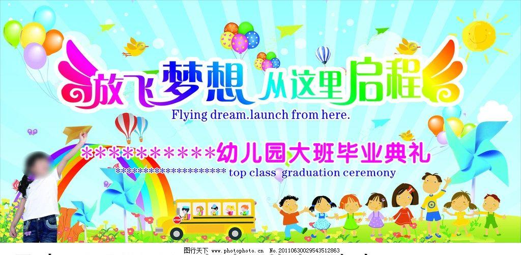 放飞梦想 从这里启航 放飞 梦想 幼儿园 毕业 卡通 卡通小孩 纸飞机