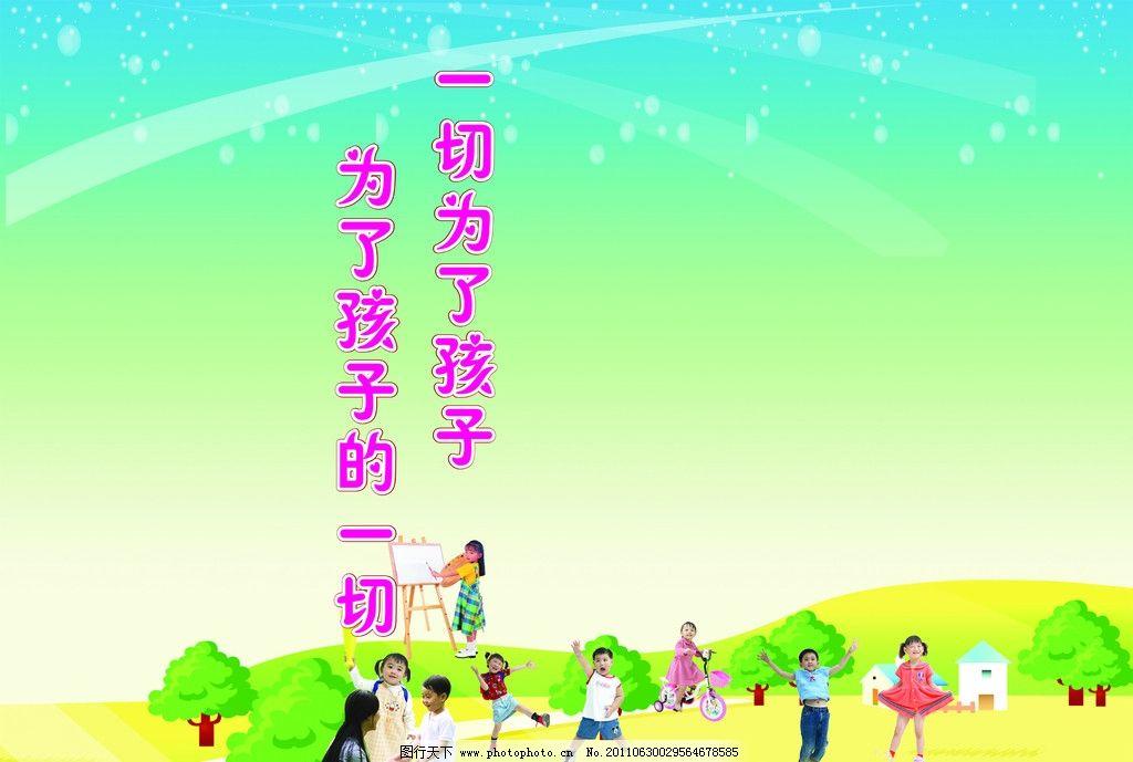 幼儿园 小朋友 淡蓝 淡绿 一切为了孩子 为了孩子的一切 cdr素材 小树