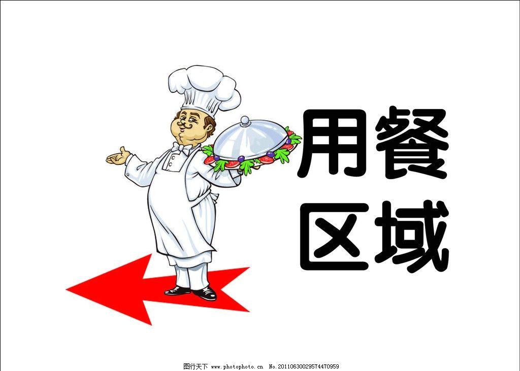 用餐区域指示牌