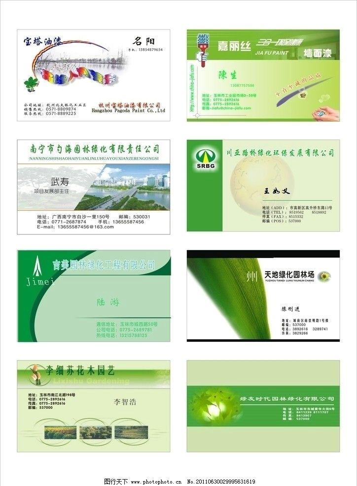 生态小报关于植物_花木公司名片图片展示_花木公司名片相关图片下载