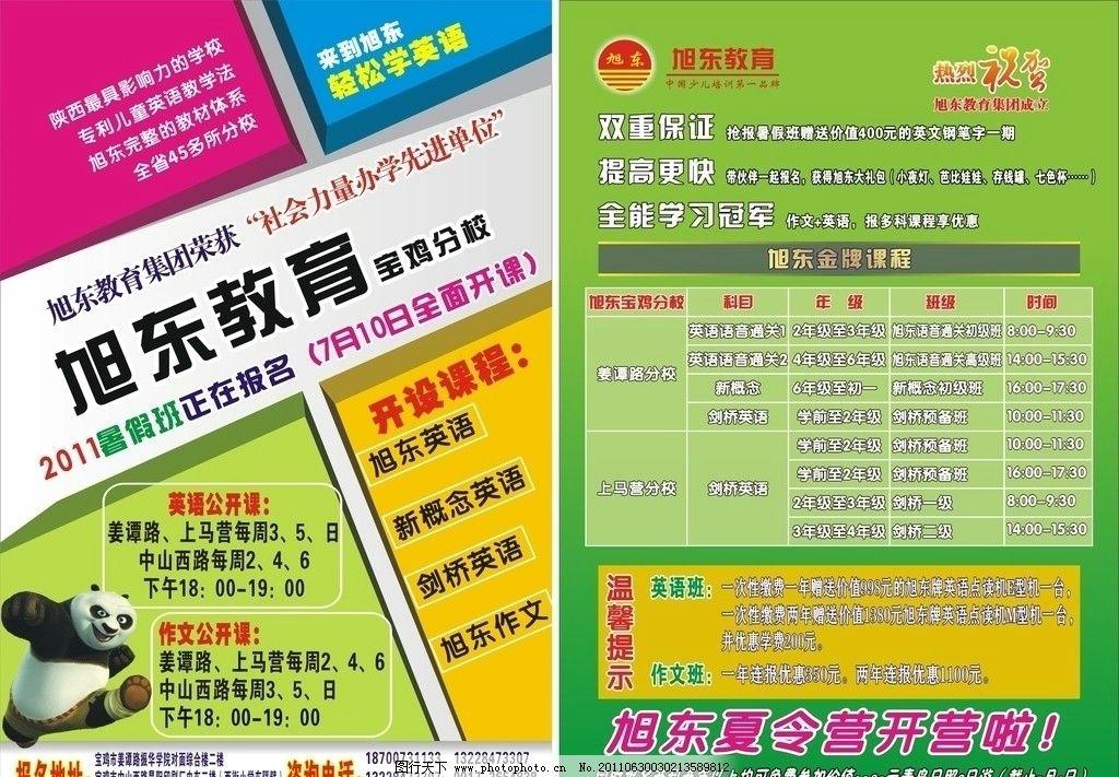 暑假培训教育彩页图片_展板模板_广告设计_图行天下