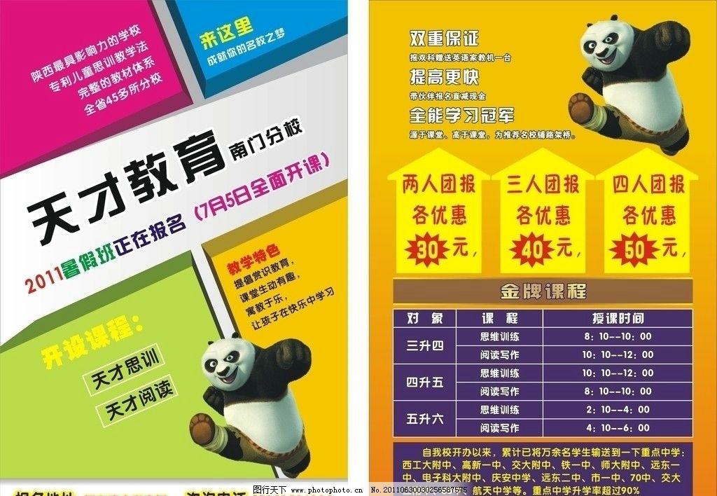 暑假培训教育彩页 彩页 单页 夏令营 学校 暑假 英语 dm宣传单 广告