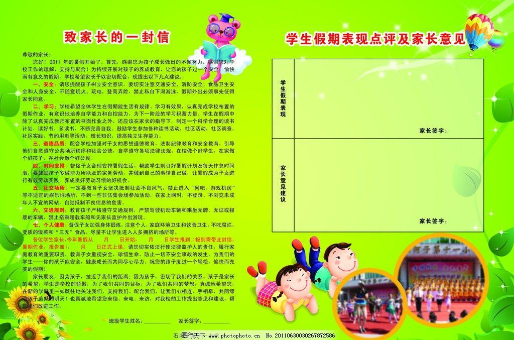 学校宣传单图片_展板模板_广告设计_图行天下图库图片