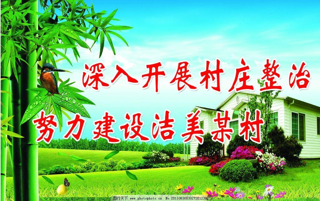 创卫展板 环境整治 村庄整治 标语 竹子 房屋 展板 展板模板 广告设计