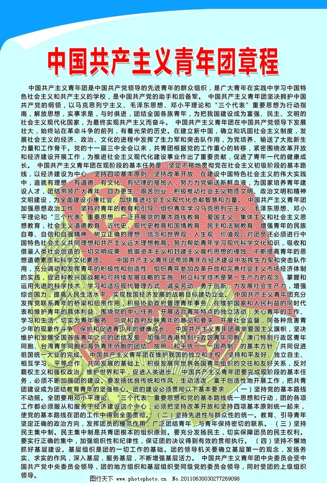 中国共产主义青年团章程展板 团章标志 版面样式 制度展板 广告设计