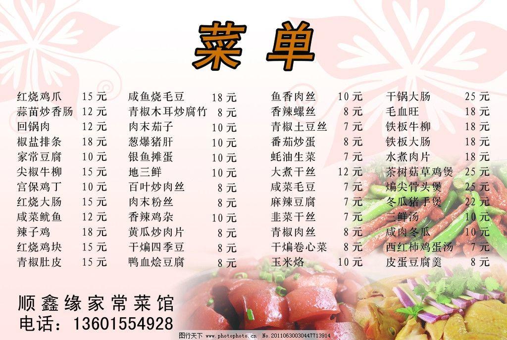 菜单 宣传单 单页 红烧肉 菜单菜谱 广告设计模板 源文件 300dpi psd
