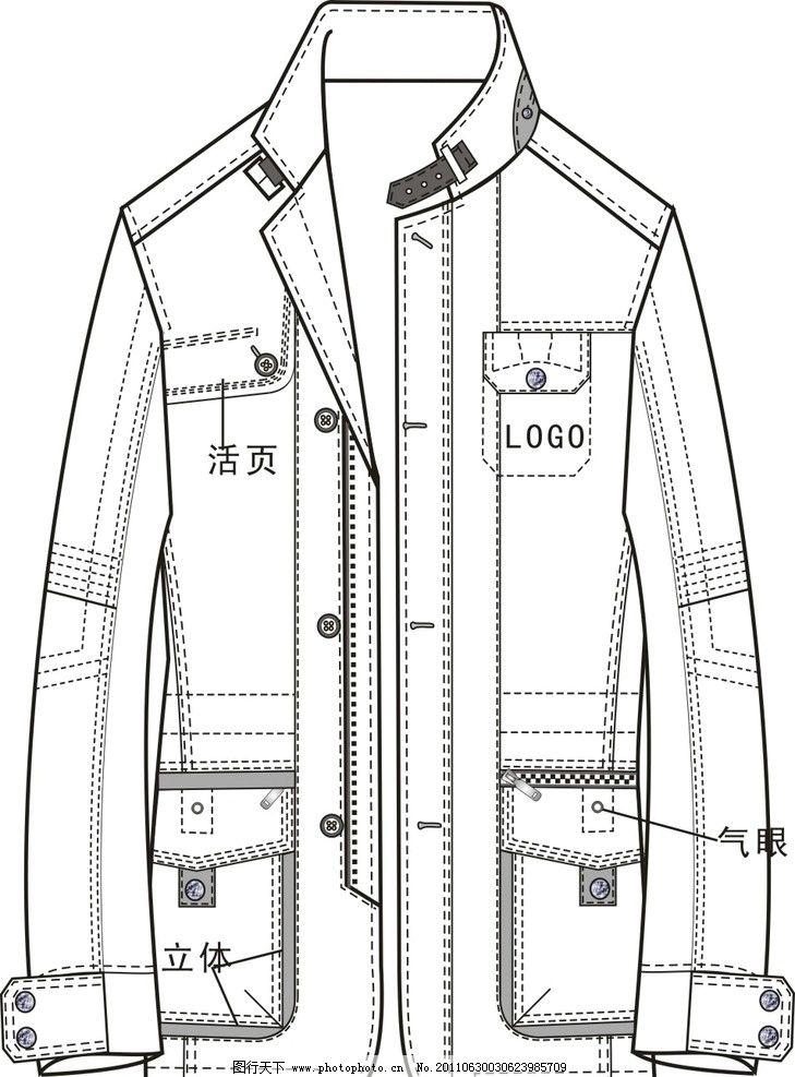 大衣 衣服 服装 打版 制作 草图 服装设计 广告设计 矢量 cdr