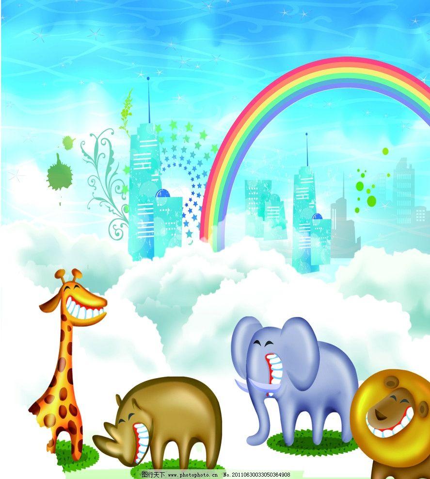 幼儿园 幼儿园背景 卡通动物 卡通背景 卡通 背景 长颈鹿 大象 牛 psd