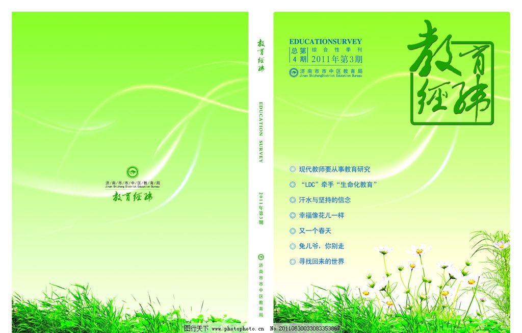 杂志封面 封面设计 教育 经纬 绿色背景 天空 白云 淡黄色背景 教育