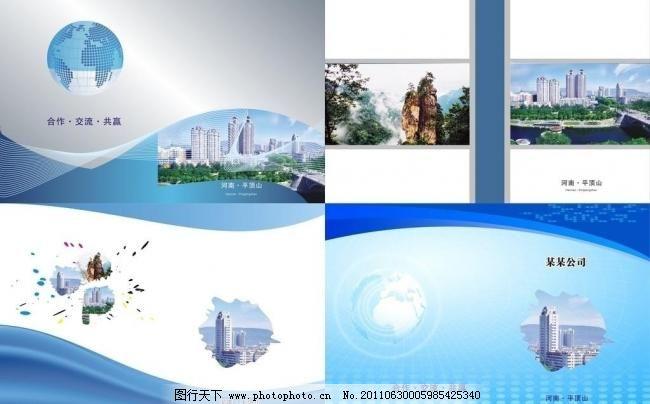 cdr 插画 风景 封皮 广告设计 画册 画册封皮 画册设计 蓝色背景 商务