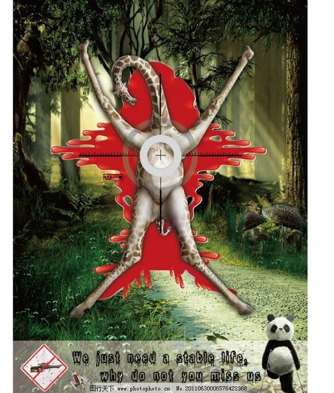 公益广告 动物海报 海报