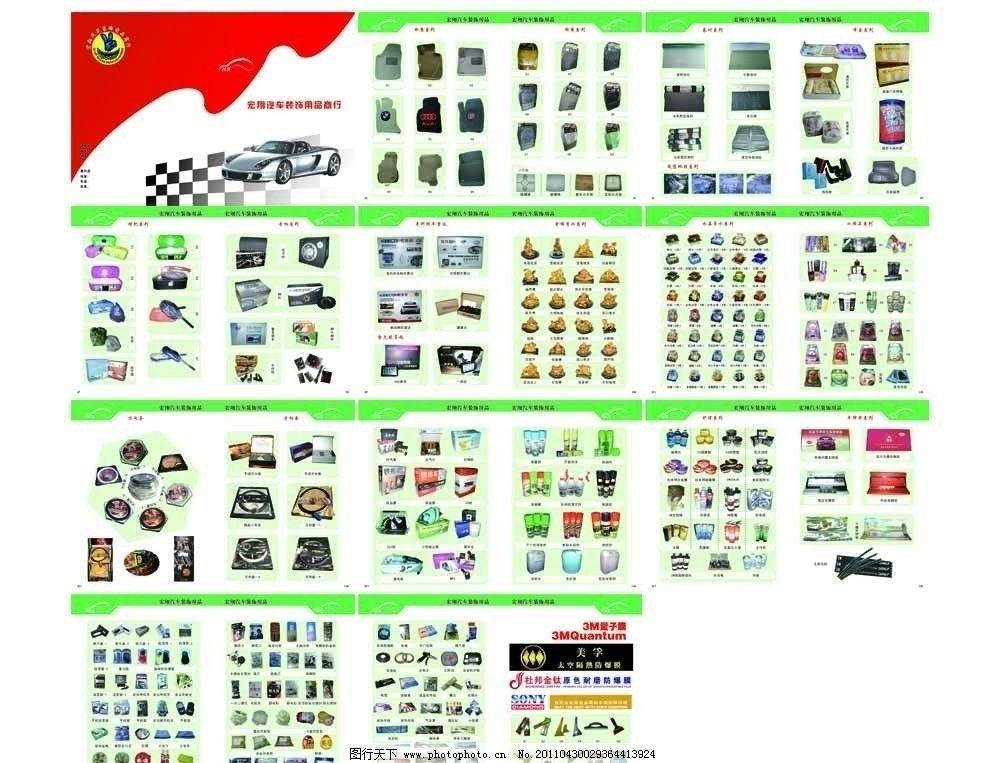 汽车装饰用品商行画册,企业样本,汽车脚垫,卷材,布套,腊把,音响