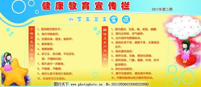 72DPI,psd,PSD分层素材,春季,防治,感冒,健康