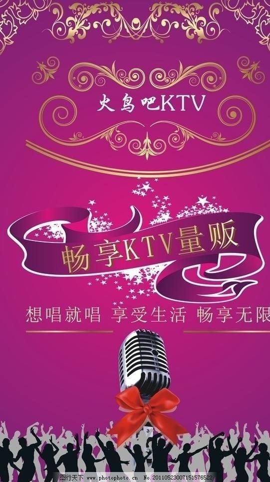 CDR,KTV,KTV海报,彩带,广告设计,海报设计,花纹